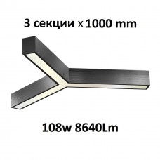"""Светильник светодиодный """"Y"""" 108W 8640lm"""