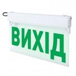 Светильник аварийного освещения Enext ВИХІД (сменная наклейка)